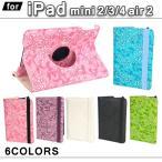 3点セットipad mini4 mini3 mini2 mini air2 retina ケース カバー オシャレ レザー 手帳型 アイパッドミニ4 オートスリープ 360度回転 花柄