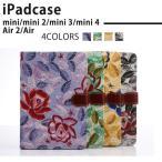3点セットipad mini4 mini2 mini3 mini air2 retina ケース カバー レザー オシャレ 手帳型 アイパッドミニ4 花柄 オートスリープ かわいい