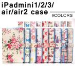 保護フィルム進呈 3点セット iPad air2 ケース iPad mini3 mini2 mini 手帳型 ケース カバー アイパッドエアー2 アイパッドミニ3 オートスリープ ...