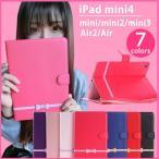 3点セットipad mini4 mini2 mini3 mini air2 retina ケース カバー レザー オシャレ 手帳型 アイパッドミニ4 オートスリープ かわいい