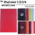 3点セットipad mini4 mini2 mini3 mini air2 retina ケース カバー オシャレ レザー 手帳型 アイパッドミニ4 オートスリープ 360度回転