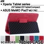 3点セットXperia Z4 Tablet ケース Xperia Z3 Tablet Compact MeMO Pad7 ME176C 用 カバー レザー オシャレ 手帳型 オートスリープ