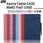 3点セットXperia Z4 Tablet ケース Xperia Z3 Tablet Compact MeMO Pad7 ME176C 用 カバー レザー オシャレ 手帳型 木目調 オートスリープ