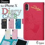 iPhone X ケース 手帳型 ディズニー アイフォンX ケース ブランド 耐衝撃 IPHONEX カバー スマホケース おしゃれ キャラクター Disney スヌーピー かわいい