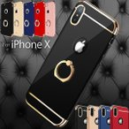 iPhoneX ケース 耐衝撃 iPhoneX ケース リング付き スマホケース 携帯ケース アイフォンXケース iPhoneケース おしゃれ カバー