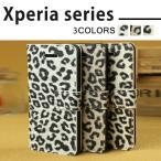 Xperia Z3 ケース XperiaZ3 Compact 手帳型ケース エクスペリアZ3 z1 コンパクト カバー スマホケース レザー 携帯ケース おしゃれ ヒョウ柄 豹柄 かわいい
