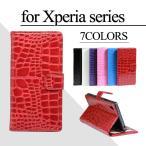 Xperia Z5 ケース Xperia Z5 Compact 手帳型ケース Premium Z3 Z4 z2 エクスペリア Z5 カバー スマホケース レザー コンパクト プレミアム 携帯ケース おしゃれ