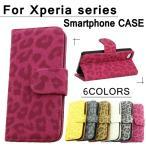Xperia Z5 ケース Xperia Z5 Compact 手帳型ケース Premium Z3 Z4 A4 Z2 Z1 エクスペリアZ5 コンパクト プレミアム カバー スマホケース レザー 携帯ケース
