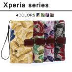 スマホケース Xperia Z5 手帳型 Xperia Z5 Compact ケース Xperiaケースカバー 携帯ケース スタンド機能