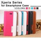Xperia Z5 ケース Xperia Z3 手帳型ケース エクスペリアZ5 カバー スマホケース レザー 携帯ケース おしゃれ 男女兼用 SO-01H SOV32 501SO SO-01G SOL26 401SO