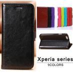 Xperia Z5 ケース Xperia Z5 Compact 手帳型ケース Premium Z3 Z4 エクスペリアZ5 コンパクト プレミアム カバー スマホケース レザー 携帯ケース おしゃれ