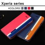 Xperia Z5 ケース Xperia Z5 Z3 Compact 手帳型ケース Premium エクスペリアZ5 カバー スマホケース レザー コンパクト プレミアム 携帯ケース おしゃれ