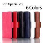 Xperia Z3 ケース SO-01G SOL26 401SO 手帳型ケース エクスペリアZ3 カバー スマホケース レザー 携帯ケース おしゃれ カード収納可 スタンド XperiaZ3