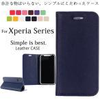 Xperia XZ1 スマホケース 手帳型 Xperia XZs 携帯ケース 手帳型 スタンド機能 無地 合皮レザー Xperia XZ Xperia X Compact Xperia X Performance エクスペリア