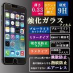 iPhone 7 iPhone7 Plus 7 アイフォン7 アイフォン7プラス ブルーライトカット 保護フィルム 強化ガラスフィルム 覗き見防止 ラメ 衝撃吸収 ミラー