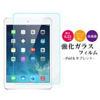 iPad 2017 mini4 mini3 強化ガラスフィルム iPad air2 mini retina mini2 pro 9.7 Xperia Z4 Tablet Z3 Compact用 表面硬度9H 気泡ゼロ 衝撃吸収保護フィルム