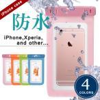 スマホ防水ケース iPhone7 iPhone6s plus アイフォン7プラス iPhone5s iPhone防水カバー GALAXY Xperiaスマホケース スマホカバー 全種対応 クリア