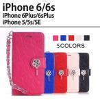iPhone6s ケース 手帳型 おしゃれ iPhone6Plus iPhoneSE iPhone5s手帳型ケース スマホケース 携帯ケース アイフォン6s ストラップ付き