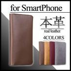 スマホケース全機種対応 手帳型 幅8cm 高さ17cm 本革ケース スマホカバー 本革財布型 iPhone SE iPhone5s iPhone6s Plus Xperia Z5 Galaxy S6