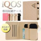 アイコス ケース 新型 iQOS 2.4 Plus ホルダー 電子タバコ カバー 合皮 レザー 革 収納 キーホルダー付 大きめ シンプル おしゃれ かわいい レディース女性
