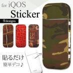 アイコス シール 新型 iQOS 2.4 Plus シート 電子タバコ ステッカー かっこいい おしゃれ メンズ レディース 男性 女性 貼るだけ 簡単 デコ 全面ステッカー