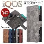 アイコス ケース 新型 iQOS 2.4 Plus ケース 手帳型 ホルダー 電子タバコ カバー 収納ケース 旧型通用 可愛い スウェード調 お洒落 コンパクト レディース