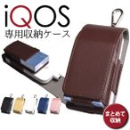 新型 iQOS 2.4 Plus アイコス  カバー レザー 革 ホルダー 電子たばこ 新型 可愛い 合皮 シンプル おしゃれ コンパクト ポーチ 軽量 かっこいい ブランド