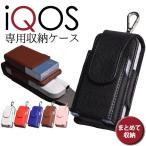 iQOS ケース アイコス 専用 カバー レザー 革 ホルダー 電子たばこ iqos case 可愛い 合皮 シンプル おしゃれ コンパクト ポーチ 軽量 かっこいい ブランド
