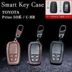 スマートキーケース 本革 スマートキーカバー メンズ レディース おしゃれ トヨタ プリウス50系 C-HR プリウスPHV専用ケース 社外品
