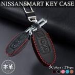 本革 スマートキーカバー スマートキーケース レザー 日産 セレナC26 エクストレイル T32 NISSAN xtrail  牛革 メンズ レディース キーホルダー 社外品