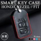 本革 ホンダ ヴェゼル フィット スマートキーカバー スマートキーケース レザー VEZEL FIT smart key 牛革 メンズ レディース キーホルダー 社外品