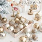 クリスマス用 ボール オーナメント クリスマスツリー飾り クリスマスツリー ボールセット 装飾品 ショーウィンドー 雪 北欧風 Christmas
