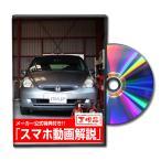 【ポイント10倍】フィット1.3A(GD1,GD2) メンテナンスDVD Vol.1 Vol.2 セット〔メール便送料無料〕