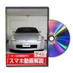 フェアレディZ(Z33)メンテナンスDVD 内装&外装 Vol.1 【通常版】〔メール便送料無料〕