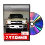 ランドクルーザー70(GRJ76K)メンテナンスDVD 内装&外装 Vol.1 【通常版】〔メール便送料無料〕