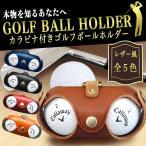 ゴルフボールホルダー レザー風 ゴルフボール入れ 人気 メンズ レディース ゴルフボールケース かわいい ゴルフグッズ おすすめ ゴルフ用品