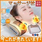 マッサージ枕 マッサージクッション 首マッサージャー 寝ながらマッサージ器 首こり 肩こり 日本語説明書 解消グッズ 疲労回復 温感 頚椎サポート