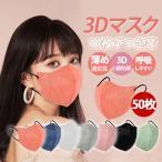 マスク 50枚セット 使い捨て KF94 KN95同級 子供用マスク キッズ カラー 柳葉型 小さめマスク 男の子 女の子 小顔 4層構造 立体マスク 3D 不織布 親子 安全 安心
