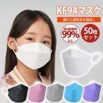 子供用マスク KF94 マスク 50枚セット 使い捨て KN95同級 キッズ カラー 柳葉型 小さめマスク 男の子 女の子 小顔 4層構造 立体マスク 3D 不織布 親子 安全 安心