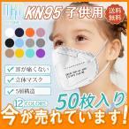 コロナ対策 KN95マスク 子供用 50枚セット FFP2 カラー 使い捨て 5層構造 立体 耳が痛くない 男の子 女の子 不織布 赤ちゃん キッズ 幼児