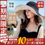 UVカット 帽子 つば広 レディース ハット 日よけ 折りたたみ 大きいサイズ 紫外線対策 日焼け対策 熱中症 自転車 小顔 飛ばない 折りたたみ