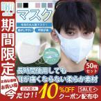 マスク 使い捨て 3D立体不織布マスク 50枚セット 在庫あり 不織布 超立体 大人用 フィルター 花粉 息がしやすい 呼吸が楽 小さめ 送料無料