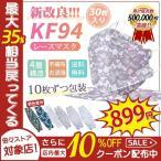 マスク 不織布 KF94 KN95同級 柳葉型 レースマスク 4層構造 30枚入 3D 立体 メガネが曇りにくい 感染予防 使い捨て 不織布 送料無料