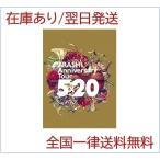 ARASHI Anniversary Tour 5×20 嵐 DVD 初回プレス仕様