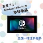 Switch 新型 新モデル 本体のみ 単品 ニンテンドー スイッチ 付属品なし