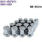 (17HEXタイプ) メッキナット 16個 袋ナット 60度テーパー M12 (P1.25/P1.5) (17HEX)