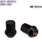 (17HEXタイプ) ブラックナット 16個 袋ナット 60度テーパー M12 (P1.25/P1.5) (17HEX)