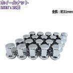 (17HEXタイプ) メッキナット 20個 袋ナット 60度テーパー M12 (P1.25/P1.5) (17HEX)