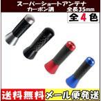 送料無料 スーパーショートアンテナ ブラックカーボン 35mm (3.5cm)