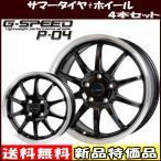 【数量限定】 165/50R15 165/55R15 軽量 クロススピード プレミアム RS10 ブラック 【タイヤ ホイールセット】